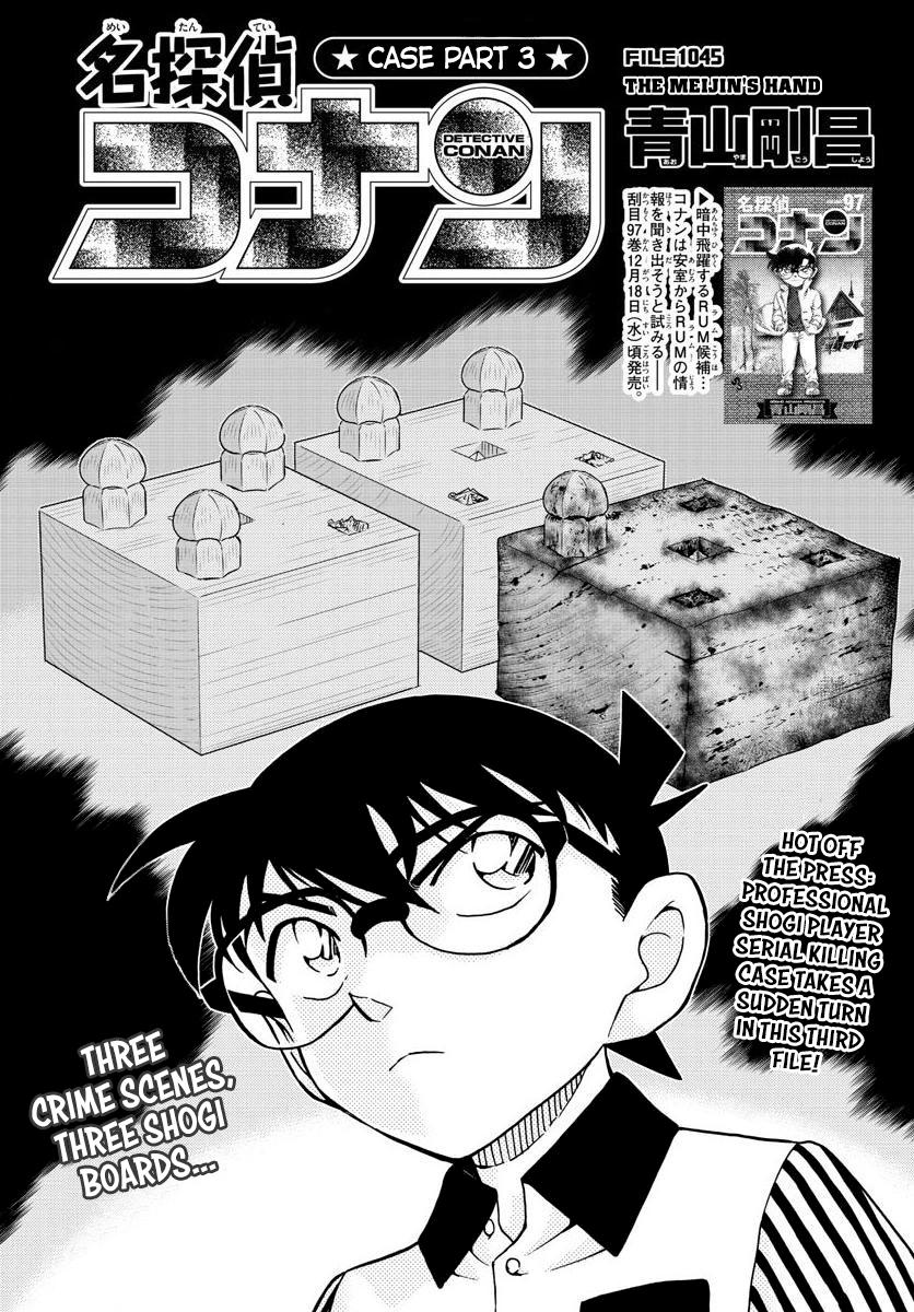 Detective Conan Chapter 1045  Online Free Manga Read Image 1