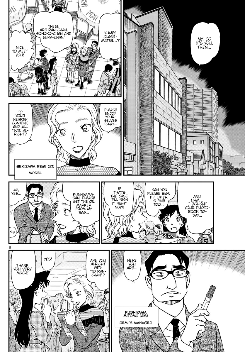 Detective Conan Chapter 1047  Online Free Manga Read Image 9