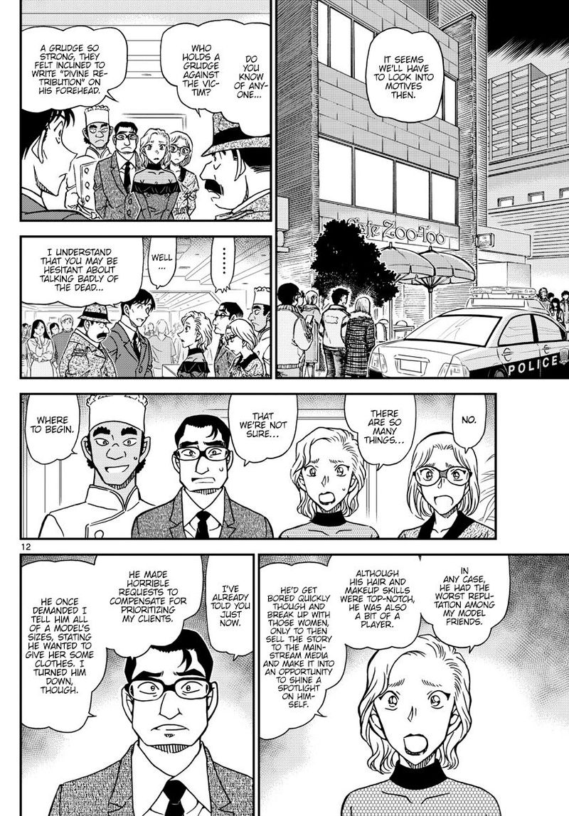 Detective Conan Chapter 1049  Online Free Manga Read Image 12