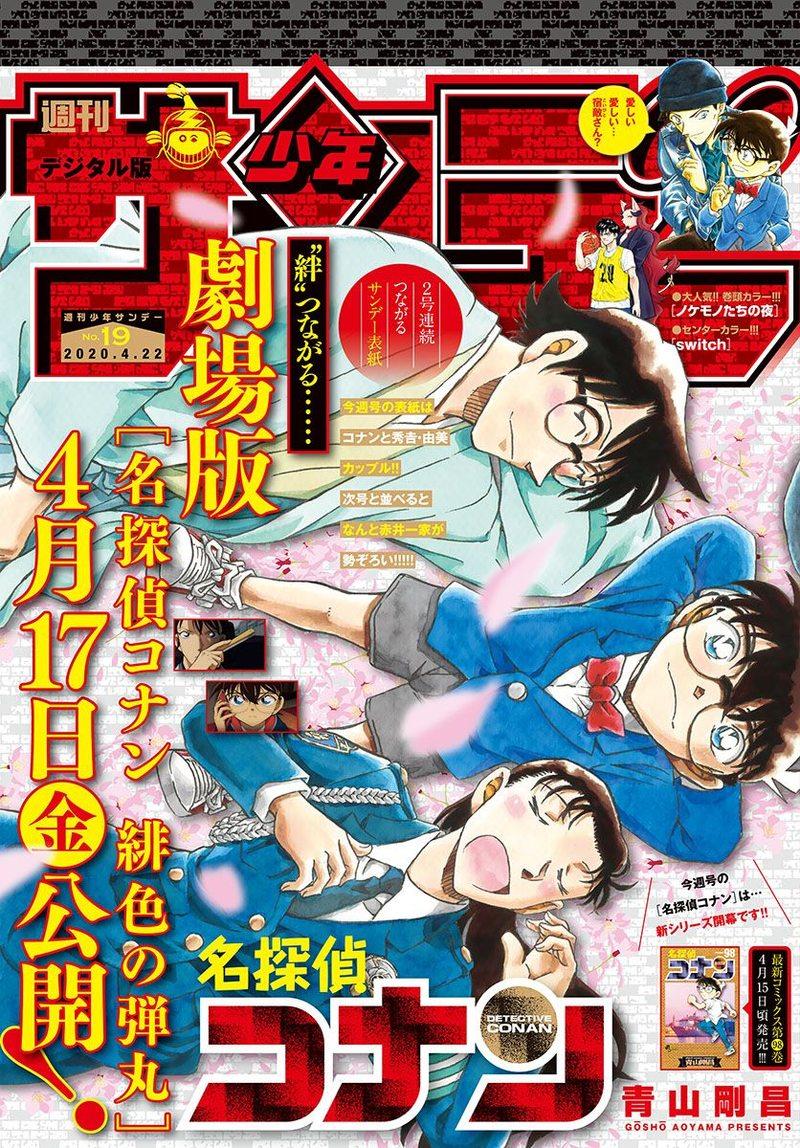 Detective Conan Chapter 1051  Online Free Manga Read Image 1