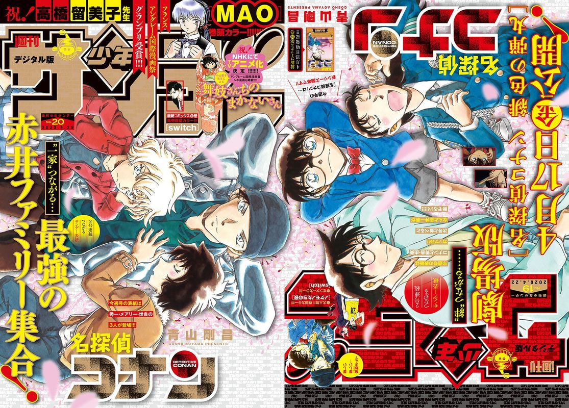 Detective Conan Chapter 1052  Online Free Manga Read Image 1