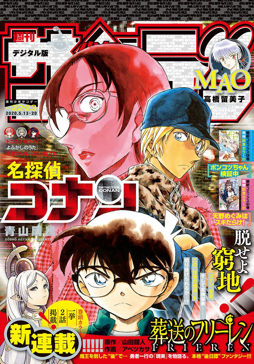 Detective Conan Chapter 1054  Online Free Manga Read Image 1