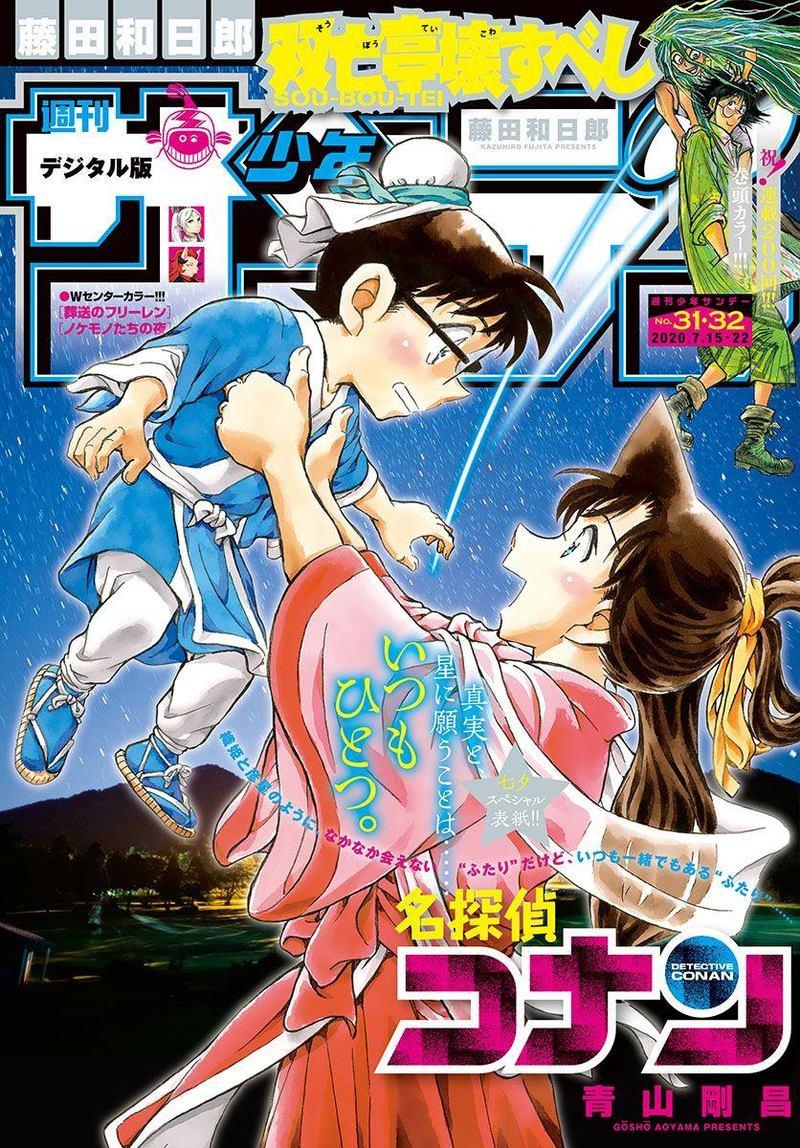 Detective Conan Chapter 1055  Online Free Manga Read Image 1
