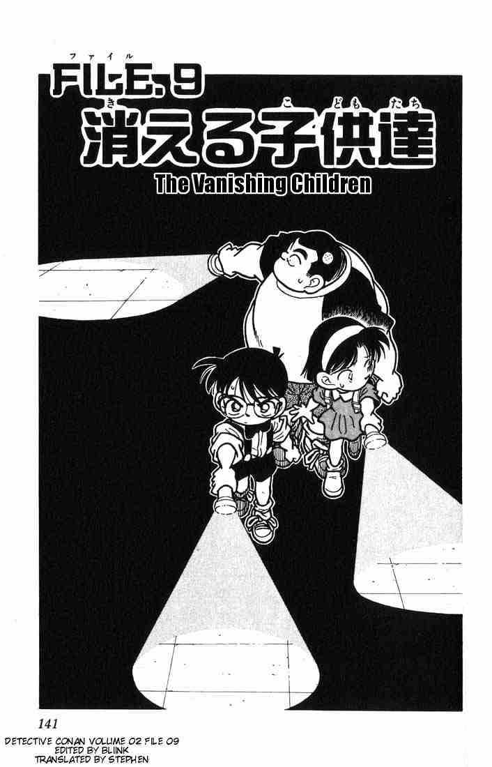 Detective Conan Chapter 18  Online Free Manga Read Image 1