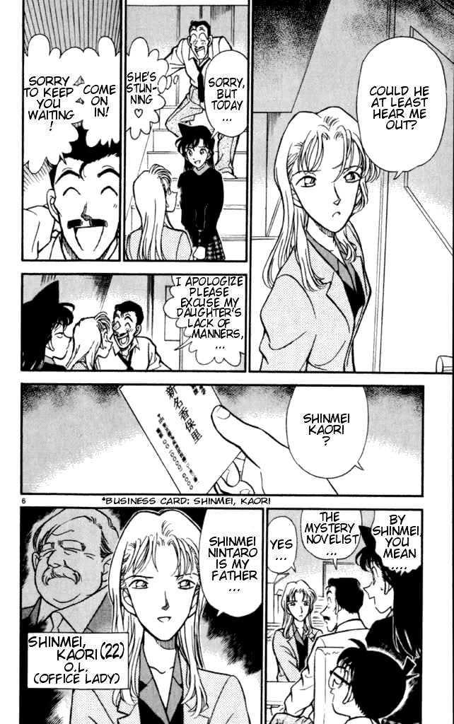 Detective Conan Chapter 182  Online Free Manga Read Image 6
