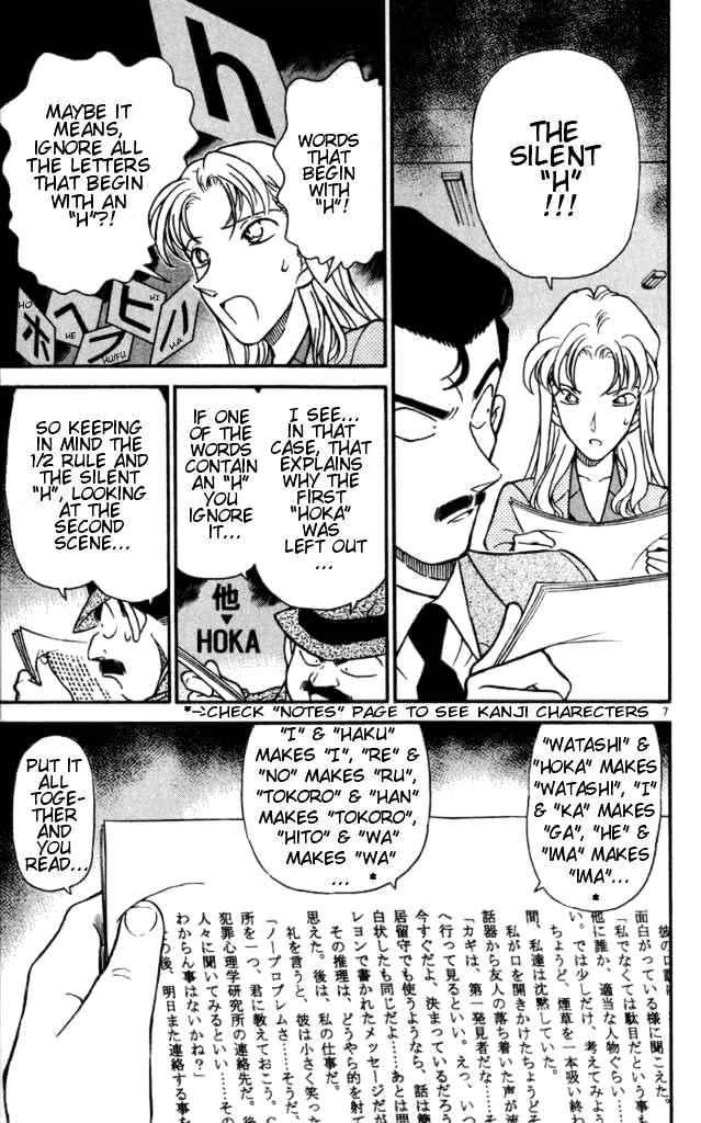Detective Conan Chapter 184  Online Free Manga Read Image 7