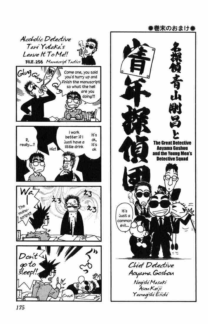 Detective Conan Chapter 19  Online Free Manga Read Image 19