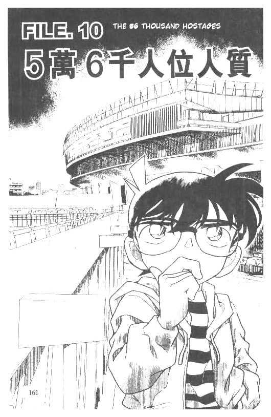 Detective Conan Chapter 190  Online Free Manga Read Image 1