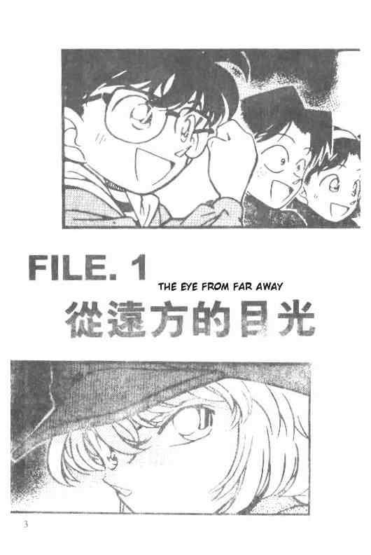 Detective Conan Chapter 191  Online Free Manga Read Image 1