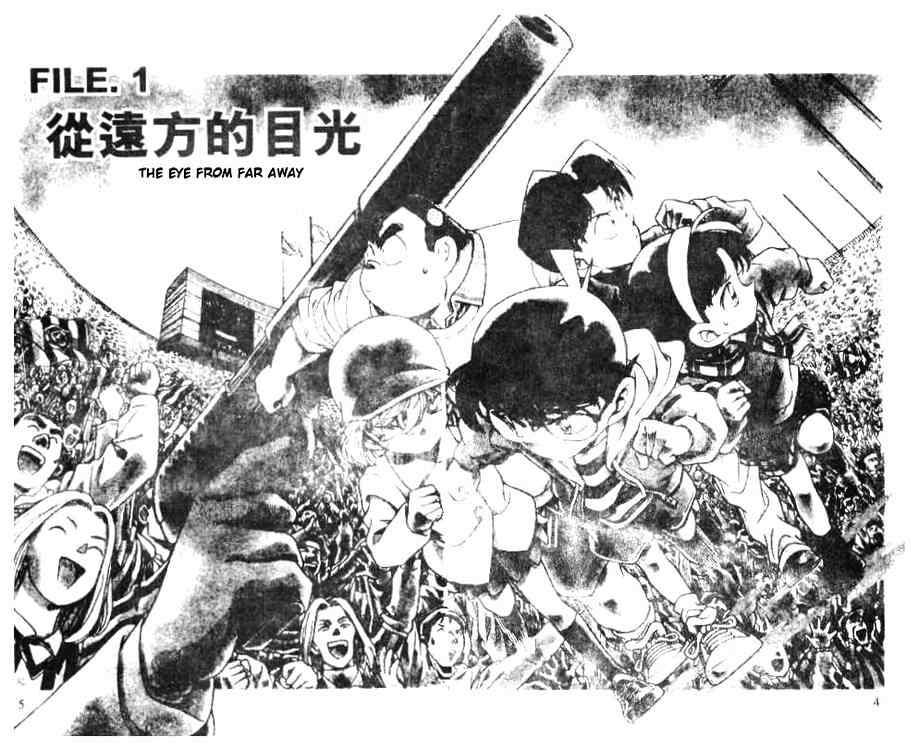 Detective Conan Chapter 191  Online Free Manga Read Image 2