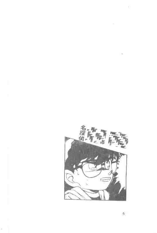 Detective Conan Chapter 191  Online Free Manga Read Image 3