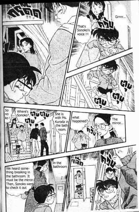 Detective Conan Chapter 194  Online Free Manga Read Image 15