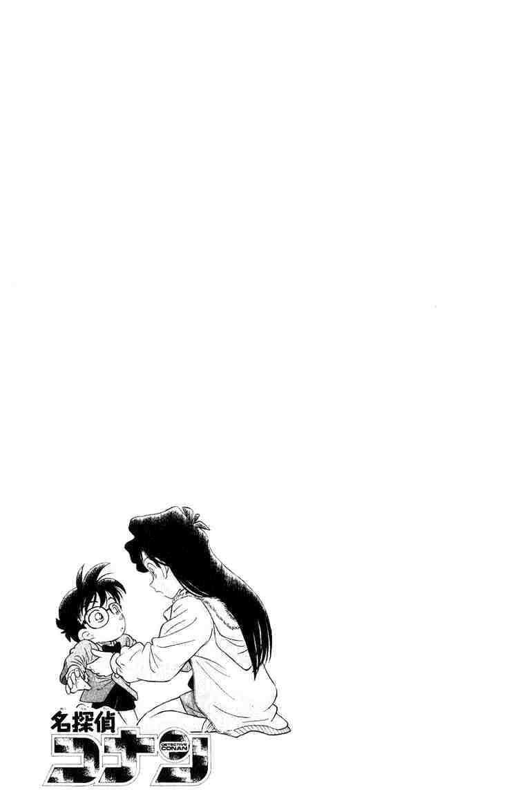 Detective Conan Chapter 2  Online Free Manga Read Image 1
