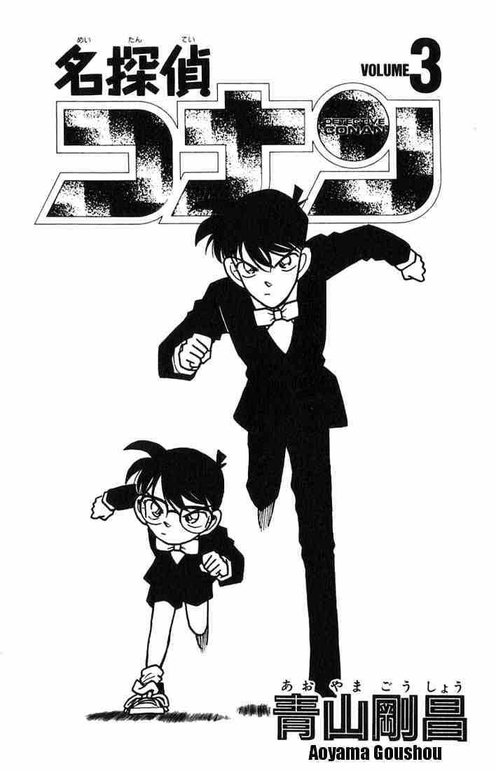 Detective Conan Chapter 20  Online Free Manga Read Image 1