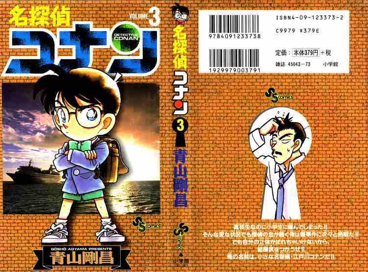 Detective Conan Chapter 20  Online Free Manga Read Image 21