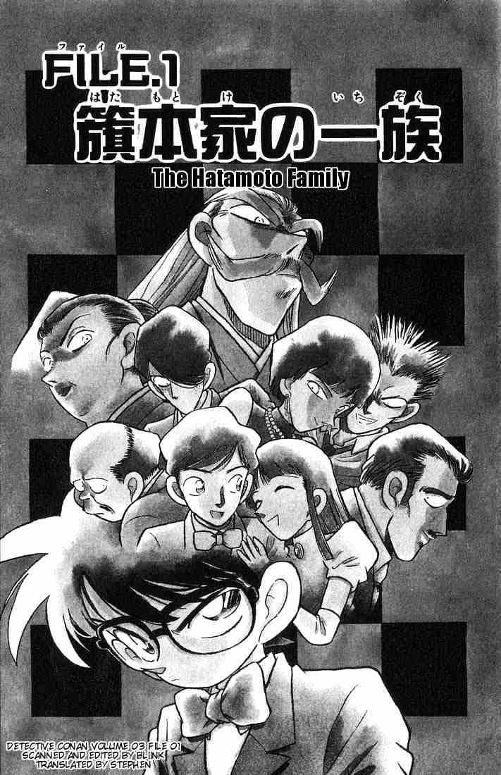 Detective Conan Chapter 20  Online Free Manga Read Image 3