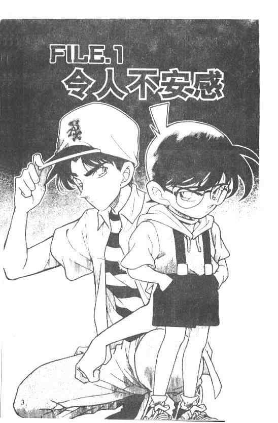 Detective Conan Chapter 212  Online Free Manga Read Image 1