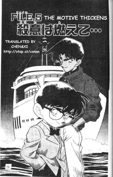 Detective Conan Chapter 226  Online Free Manga Read Image 1
