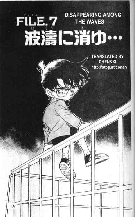Detective Conan Chapter 228  Online Free Manga Read Image 1
