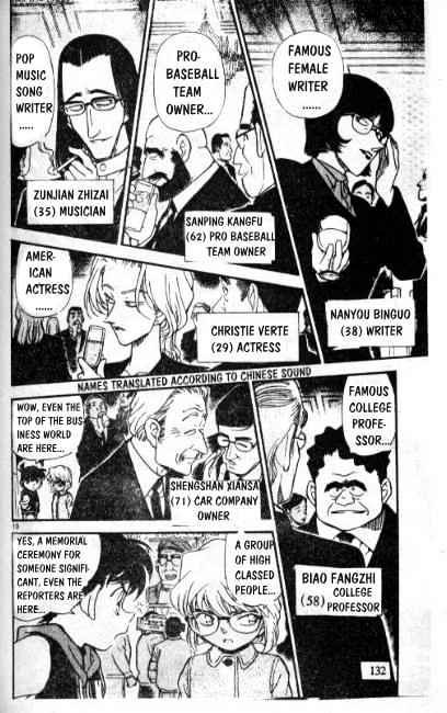 Detective Conan Chapter 239  Online Free Manga Read Image 10
