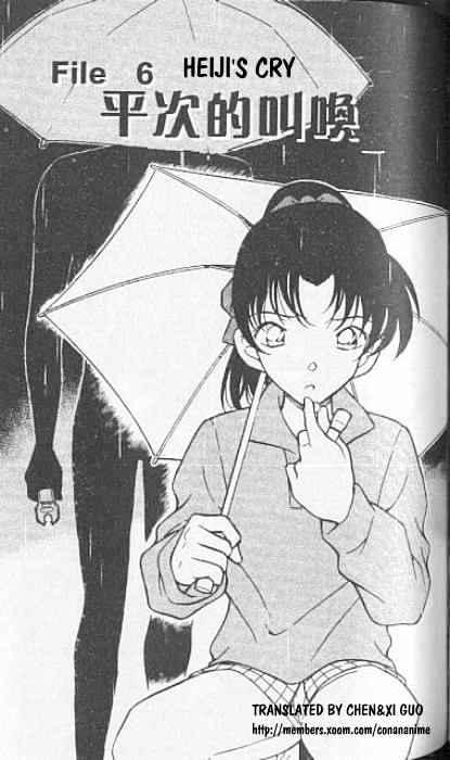 Detective Conan Chapter 248  Online Free Manga Read Image 1