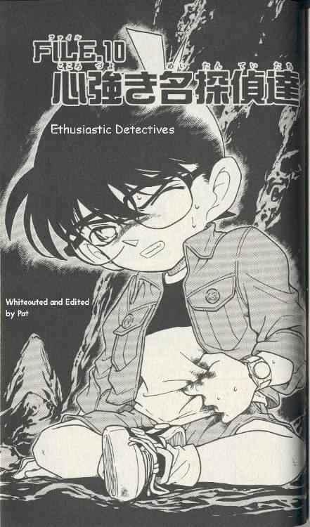 Detective Conan Chapter 252  Online Free Manga Read Image 1