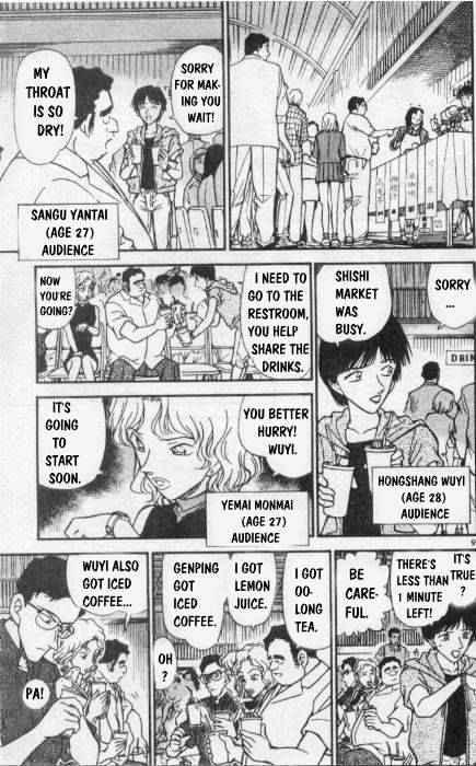 Detective Conan Chapter 255  Online Free Manga Read Image 9