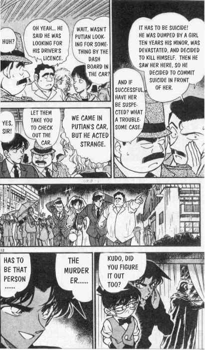 Detective Conan Chapter 256  Online Free Manga Read Image 12