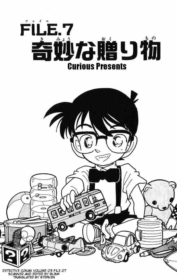 Detective Conan Chapter 26  Online Free Manga Read Image 1