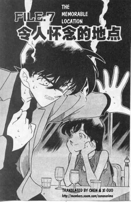 Detective Conan Chapter 260  Online Free Manga Read Image 1
