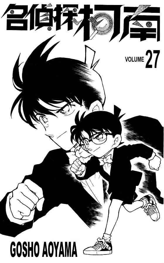 Detective Conan Chapter 264  Online Free Manga Read Image 1
