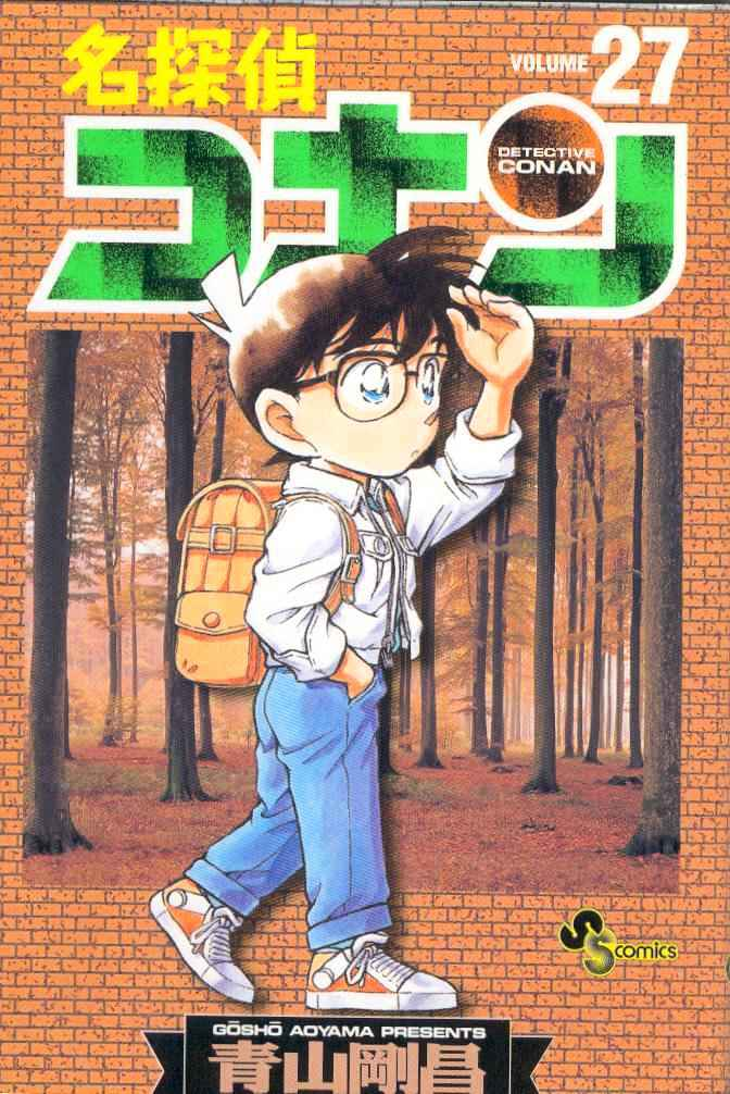 Detective Conan Chapter 264  Online Free Manga Read Image 21