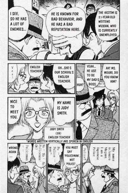 Detective Conan Chapter 271  Online Free Manga Read Image 3
