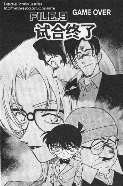 Detective Conan Chapter 272  Online Free Manga Read Image 1