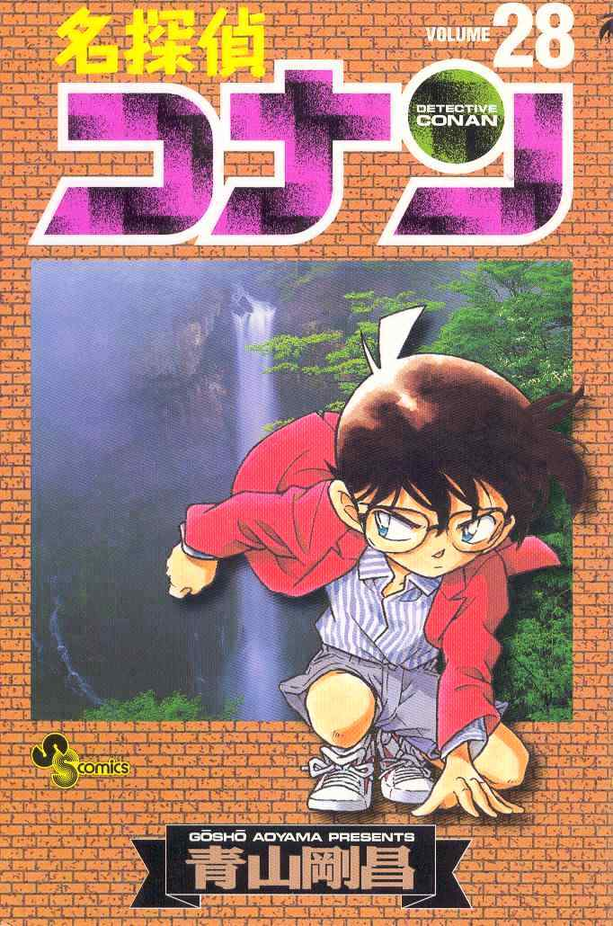 Detective Conan Chapter 274  Online Free Manga Read Image 1