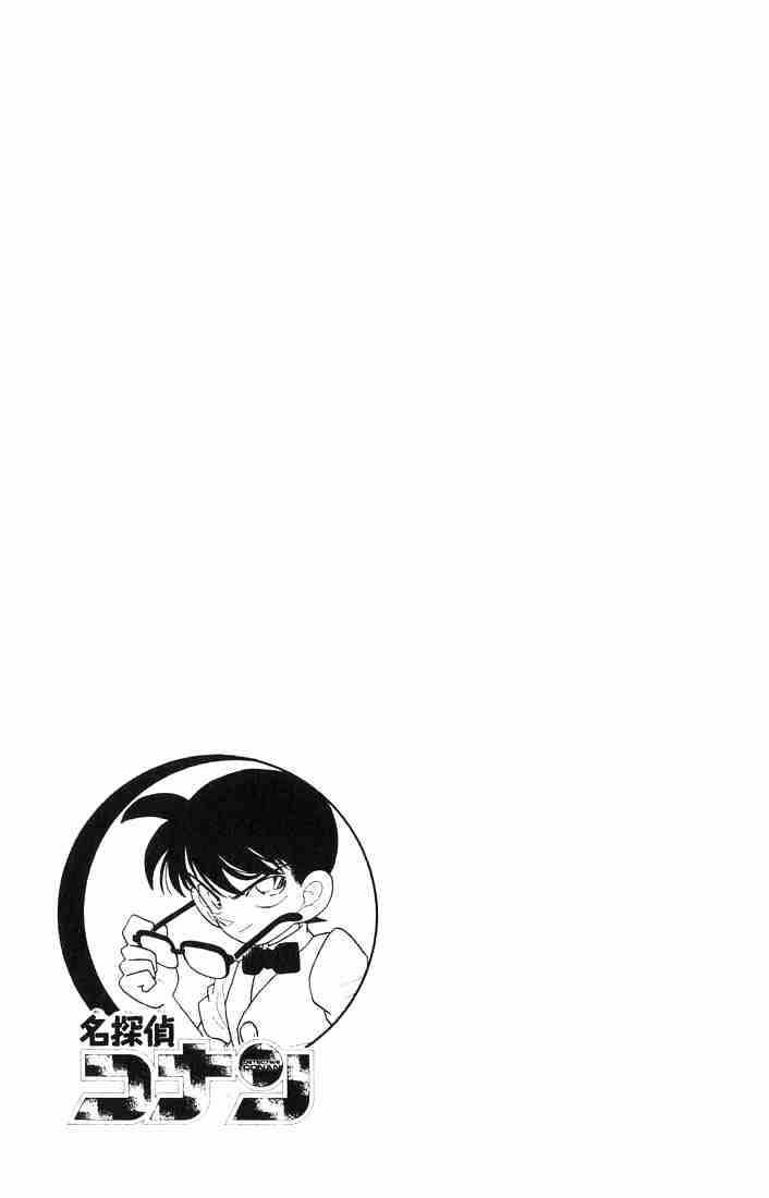 Detective Conan Chapter 29  Online Free Manga Read Image 16