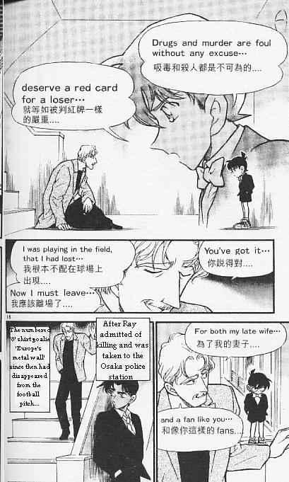 Detective Conan Chapter 295  Online Free Manga Read Image 16