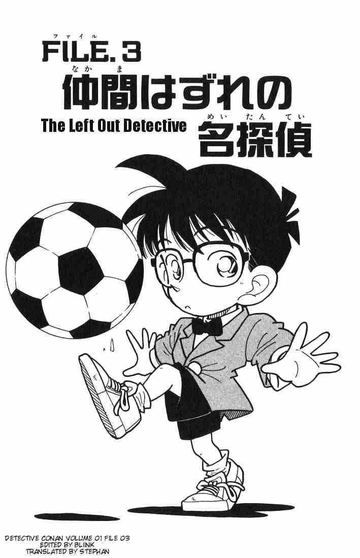 Detective Conan Chapter 3  Online Free Manga Read Image 1