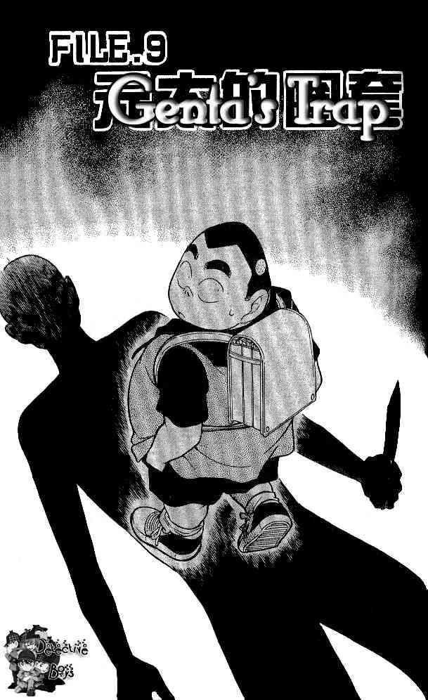Detective Conan Chapter 304  Online Free Manga Read Image 1