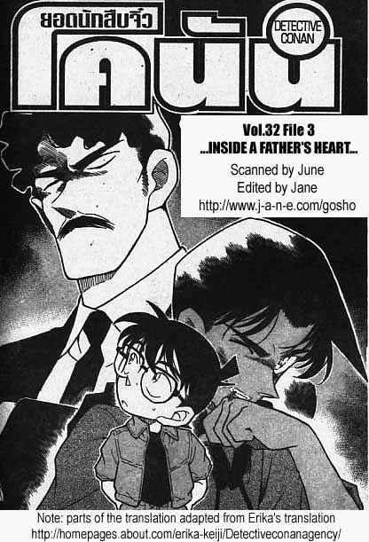 Detective Conan Chapter 320  Online Free Manga Read Image 1