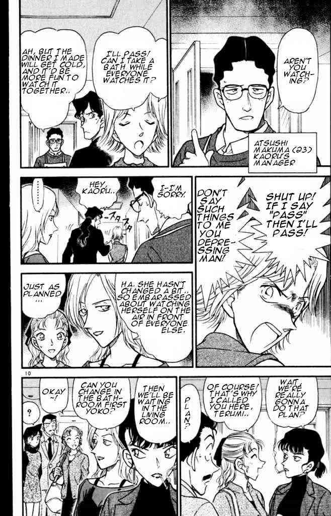 Detective Conan Chapter 322  Online Free Manga Read Image 10