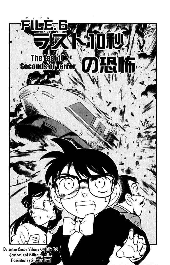 Detective Conan Chapter 35  Online Free Manga Read Image 1