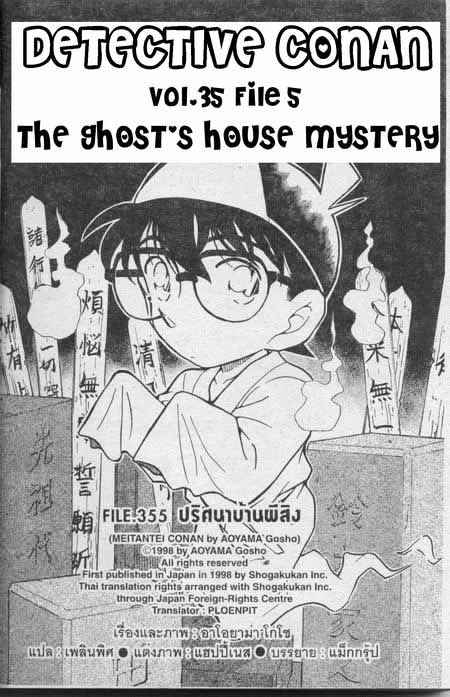 Detective Conan Chapter 355  Online Free Manga Read Image 1