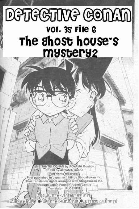 Detective Conan Chapter 356  Online Free Manga Read Image 1