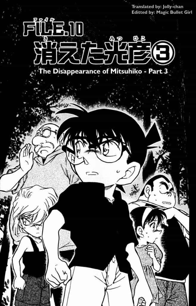 Detective Conan Chapter 360  Online Free Manga Read Image 1