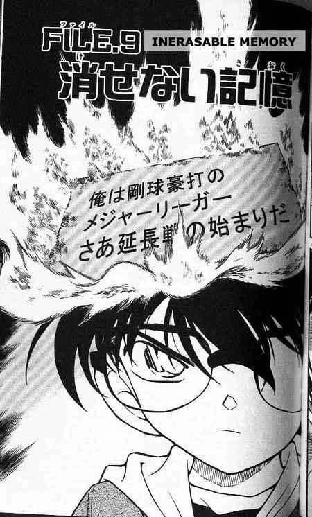 Detective Conan Chapter 370  Online Free Manga Read Image 1