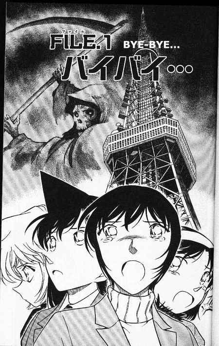 Detective Conan Chapter 373  Online Free Manga Read Image 1