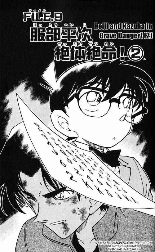 Detective Conan Chapter 391  Online Free Manga Read Image 1