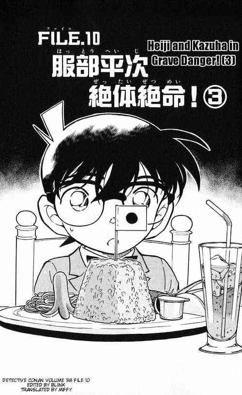 Detective Conan Chapter 392  Online Free Manga Read Image 1