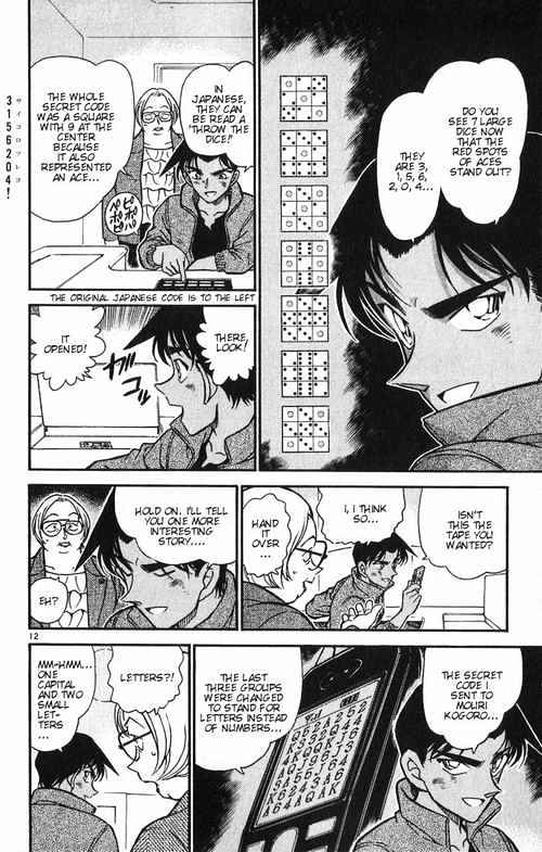 Detective Conan Chapter 392  Online Free Manga Read Image 12
